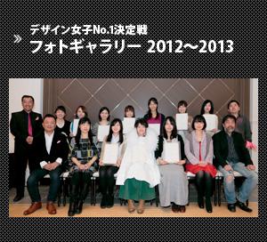 デザイン女子No.1決定戦2012 NAGOYA フォトギャラリー
